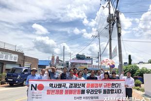 부안 진서면 이장단협의회, 일본제품 불매운동