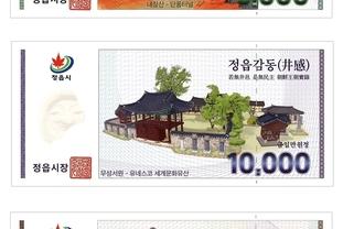 '정읍사랑 상품권' 연말까지 특별할인 기간연장