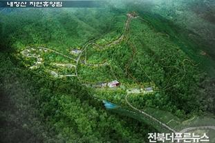 정읍시, 체험형 자연휴양림 조성 '본격화'