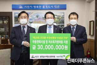 송헌섭 원장, 우정선행상 수상금 3천만원 기탁