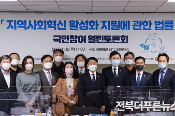 한병도 의원, 「지역사회혁신 활성화 지원에 관한 법률」국민참여 열린토론회 개최