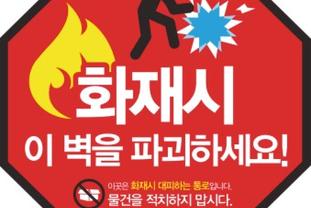 아파트 화재 뗀 베란다 경량칸막이 부수고 대피해야