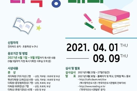 어린이들에게 독서습관을 들여 주는 다독왕대회 개최