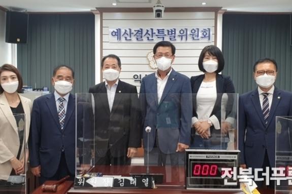 익산시의회 제4기 예산결산특별위원회 구성