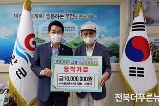 고병석 ㈜세화엔스텍 대표, 7년 연속 부안근농인재육성장학금 1000만원 기탁