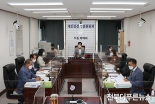 익산시의회 예산결산특별위원회 2021년도 익산시 제1회 추경예산안 종합심사