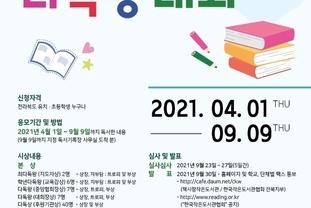 (사)한국작은도서관협회 전북지부 다독왕대회 접수시작