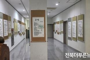 평화통일 시화전 전국 순회, 익산시립모현도서관에 전시