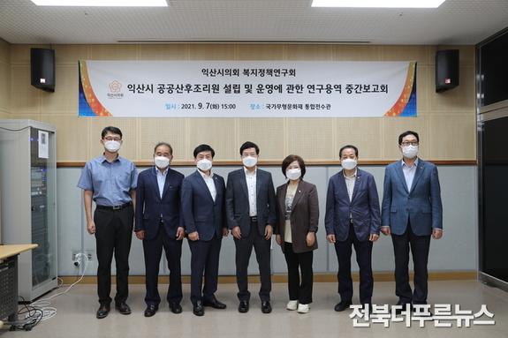 익산시의회 복지정책연구회, 공공산후조리원 타당성용역 중간보고회 개최
