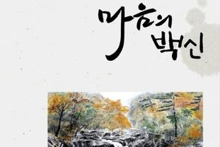 익산문인협회, 위로와 치유 위한 '마음의 백신' 시화전 개최