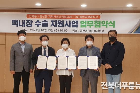 (유)동이리장례식장-인화,동산동 백내장수술지원 협약 체결