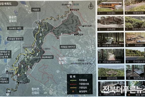 국립 익산 치유의 숲, 기본계획용역 최종보고회