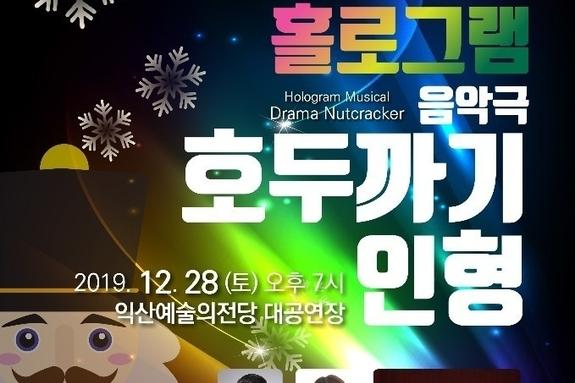 대한민국 최초의 홀로그램과 펠리체 챔버 오케스트라의 만남 성황리에 마쳐