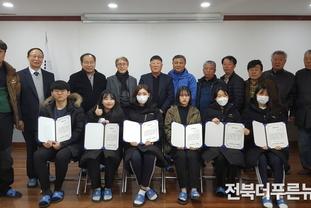 익산 삼기장학회, 대학생 장학금 전달