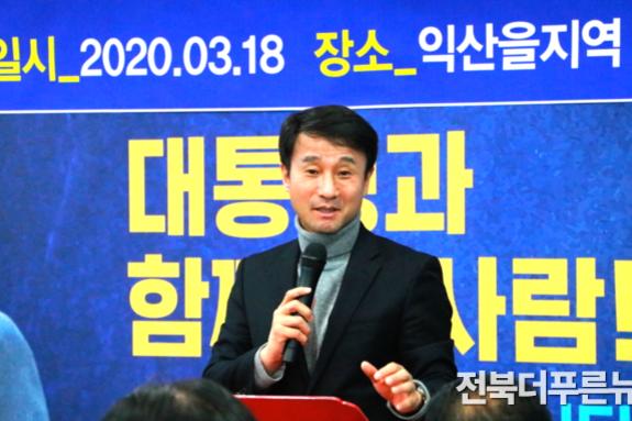 한병도 예비후보, 선거대책위원회 발대식 개최 4.15 총선 압승을 위한 결의 다져