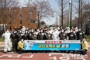 민·관·군 합동 '군산소독의 날' 추진
