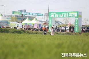 '제15회 군산꽁당보리축제' 취소 결정