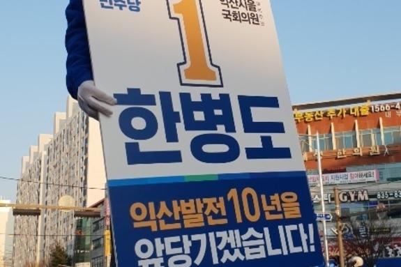"""한병도 후보, """"코로나19로 조용한 선거 운동 동참할 것"""""""